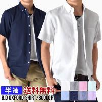 シャツ メンズ オックスフォードシャツ ボタンダウンシャツ カジュアル 半袖 送料無料 通販M《M1.5》