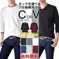 フェイクレイヤード 無地 7分袖 Tシャツ ロンT メンズ