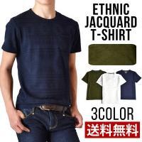 幾何学模様のジャガード柄が特徴のメンズ半袖Tシャツ。コットンとポリエステルの2種類の繊維を編みたて独...