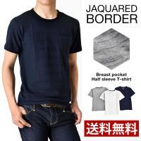 波型のジャガードボーダーが特徴のメンズ半袖Tシャツ。コットンとポリエステルの2種類の繊維を編みたて独...
