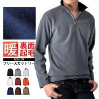 暖かい あったか裏起毛 ハーフジップフリース トップス ニット セーター 防寒 メンズ セール 送料無料 通販YC