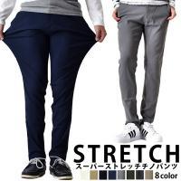 超伸縮チノパン 驚くほど伸びる超ストレッチパンツ スキニーパンツ メンズ 送料無料 通販Y