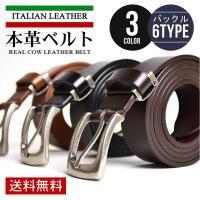 本革ベルト 紳士ベルト 牛革 イタリアンレザー 一枚革 メンズ ビジネス セール 1~3営業日以内に発送 送料無料 通販M《M1.5》