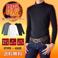 着た瞬間から暖かさを感じる即暖ロングTシャツ。内側に起毛マイクロファイバー素材を使用。ポリウレタンを...