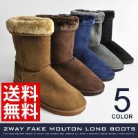 柔らかなボアが足全体を優しく包み込むメンズフェイクムートンブーツ。スタイリッシュなデザインで防寒性も...