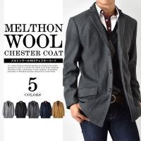 メルトンウール素材のチェスターコート。ジャケットに合わせてトラッドに着こなしたり、インナーを遊ばせて...