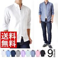 これからの季節に欠かせないボタンダウン七分袖シャツ。上品で柔らかなオックス素材が、清涼感を演出。コン...