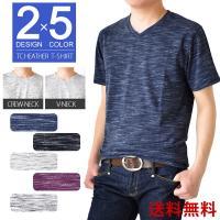 ドライ機能付きのメンズVネック半袖Tシャツ。シャープな印象のVネックデザイン。吸汗速乾素材が爽やかな...