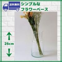 Horn Please リューズガラス フラワーベース ネック 花瓶 シンプル