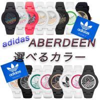※送料無料【北海道・沖縄600円】※ 大人気【選べる12色】 adidas(アディダス)腕時計 アバ...