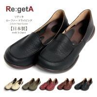 [RegetA(リゲッタ)] [日本製] 送料無料 商品名: コンフォートシューズ ドライビング ロ...