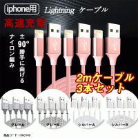 ライトニングケーブル 2m 3本セット iPhone Lightningケーブル 高耐久ナイロン
