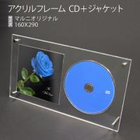 額縁 アクリルフレーム CD+ジャケット(マルニオリジナル)