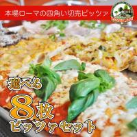 冷凍ピッツァギフトセット選べる8枚セット【本格お取り寄せ冷凍ピザ】四角い本場のイタリアンpizza【送料無料】