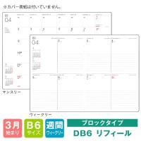 《定価から50%OFF!》 DB6シリーズの表紙カバーに対応した別売りリフィールです。 ブロックタイ...