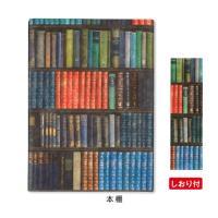 【メール便配送OK】  フリーサイズでいろいろな本に対応! 小さな文庫本から新書や単行本、大きなA5...