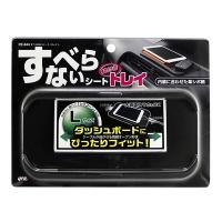 ヤック すべらないシート トレイL ブラック 約210×110×10mm 水洗い可能 ダッシュボードにぴったりフィット PZ644