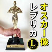 アメリカ映画の祭典アカデミー賞で受賞者に贈呈されるブロンズのトロフィー「オスカー像」。そのエレガント...