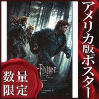 映画『ハリー・ポッターと死の秘宝 PART1』の枚数限定&両面印刷オリジナルポスターです。配給会社が...