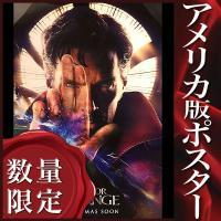 【限定枚数】【初版】『ドクター・ストレンジ』の映画オリジナルポスターです。配給会社が、枚数限定で、各...