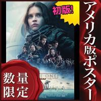 【限定枚数】【初版】『ローグ・ワン スター・ウォーズ・ストーリー』の映画オリジナルポスターです。配給...