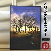 【限定枚数】【初版】『ビッグ・フィッシュ』の映画オリジナルポスターです。【片面印刷バージョン】配給会...