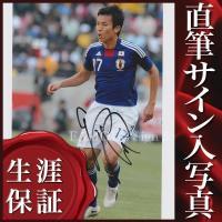 【 証明書(COA)・保証書付き 】長谷部 誠 直筆のサインが入った「サッカー日本代表」のスチール写...