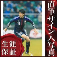 【 証明書(COA)・保証書付き 】香川真司 直筆のサインが入った「サッカー日本代表」のスチール写真...