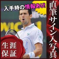 【 証明書(COA)・保証書付き 】プロテニス選手、ノバク・ジョコビッチ(Novak Djokovi...