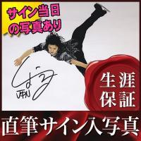 【 証明書・保証書付き 】フィギュアスケート選手、宇野 昌磨 直筆のサインが入ったスチール写真(オー...
