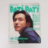 Mr.Children(ミスチル)  PATiPATi 1995年05月号 vol.125 Mr.c...