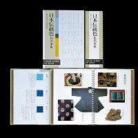 [ ゆうパケット可 ] 日本伝統色 色名辞典 日本色彩研究所監修 B5判 【 書籍 本 】