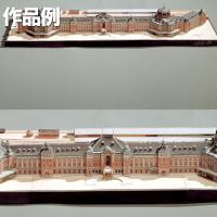 東京駅  縮尺:1/500 完成サイズ:全長700×幅230×高さ120mm 制作時間:35〜40時...