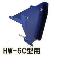 ※『木工バイス 台上式 HW-6C型』(商品コード:080560)専用の アダプターです。   本体...