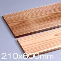 杉板 (尾鷲香杉)〜精油分の残った生きている杉板〜  A 12×210×600mm  ◎特別加工品の...