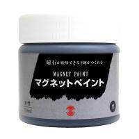 内容量:170mL  磁石がくっつく下地用塗料です。 塗るだけでその部分がマグネットボードになります...