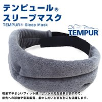 TEMPUR(R) トラベル用 安眠 仮眠 休養 車内や航空機内での休息に