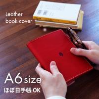 本革製のおしゃれなA6ブックカバー/文庫本カバー。ほぼ日手帳にも対応。イタリア製ブッテーロ革を使用し...