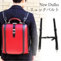 New Dulles TOUCH DS4に付属するリュックベルトです。 【※この製品は取り換え用です...