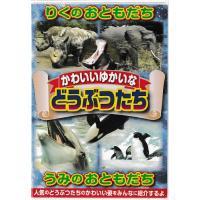 大人気なりくの動物 ゾウさん・サイさん・カバさん 大人気なうみの動物 イルカさん・シャチさん・ペンギ...