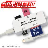 ▼商品名 カードライター リーダー USB2.0+microSD TF Android・PC両対応 ...