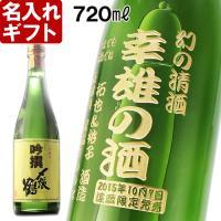 【シミュレーション】 名入れ 酒 名入れ プレゼント ギフト 名前入り 〆張鶴 吟撰720ml  日...
