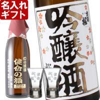 名入れ彫刻ギフト名入れ「出羽桜 桜花吟醸酒720ml」1本、名入れ「杯」(2個)のセットです。 ちょ...
