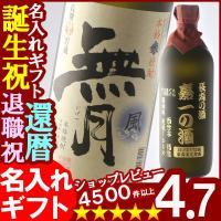 【シミュレーション】 名入れ 焼酎 酒 名入れ プレゼント ギフト 無月風(米) 720ml  商品...