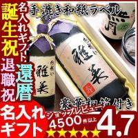 【シミュレーション】名入れ 焼酎 酒 名入れ プレゼント ギフト 名前入り 無月花(麦)720ml・...