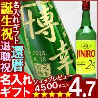 名入れ 焼酎 酒 名入れ プレゼント ギフト 名前入り JINRO 700ml25度  【記念日のプ...