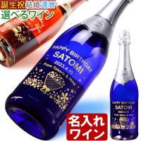 【シミュレーション】 名入れ ワイン スパークリングワイン 名入れ プレゼント ギフト スパークリン...