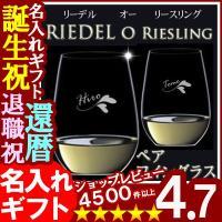名入れ グラス ワイングラス 名入れ プレゼント ギフト RIEDEL リーデル ペアワイングラス ...