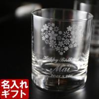 名入れ グラス 名入れ プレゼント ギフト オールドロックグラス  デザイン柄をご選択頂き、ご指定の...