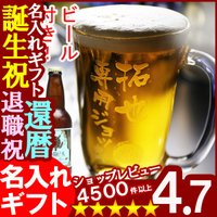 名入れ グラス ビールジョッキ 名入れ プレゼント ギフト 名前入り 手びねりジョッキL&ビールセッ...